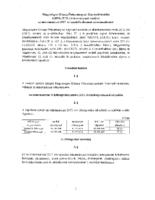 zárszámadási.rendelet.6_2018 (V.31.)